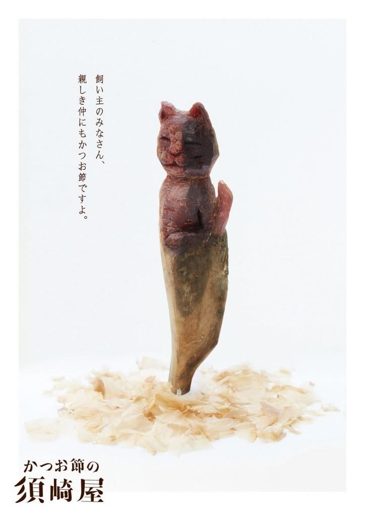 suzakiya-cat-soup-flaked-flakes-design-print-356317-adeevee