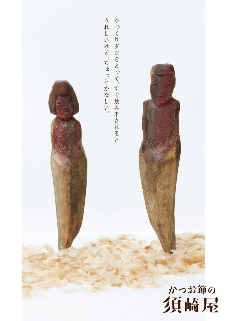 suzakiya-cat-soup-flaked-flakes-design-print-356318-adeevee
