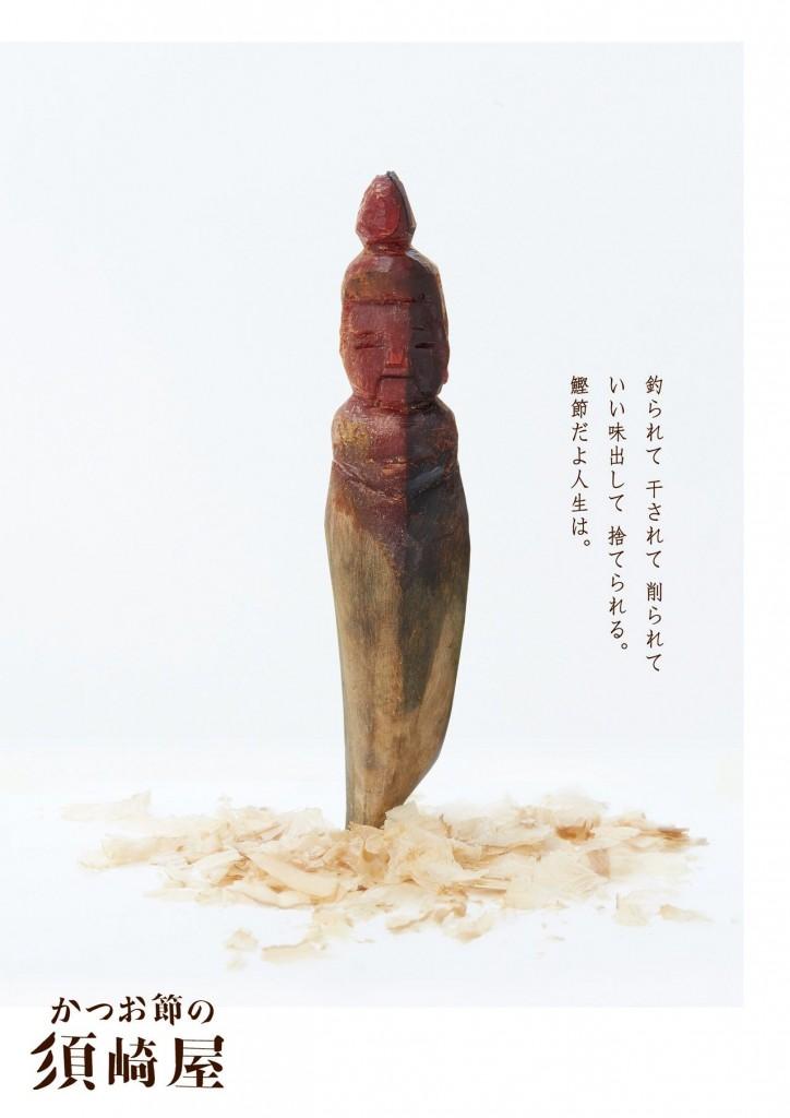 suzakiya-cat-soup-flaked-flakes-design-print-356319-adeevee