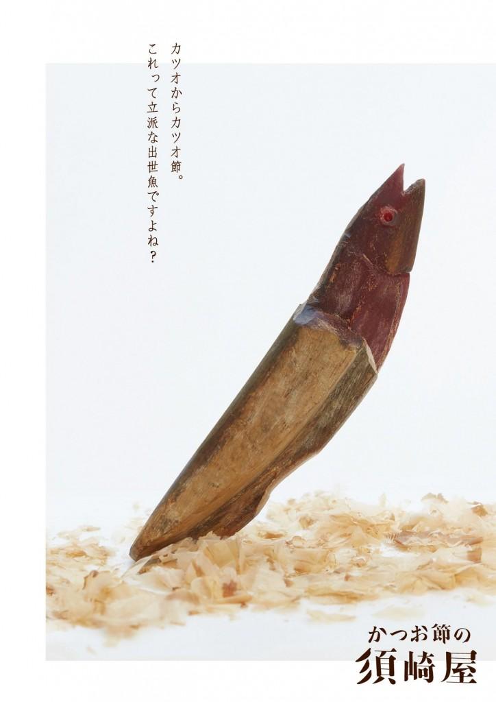 suzakiya-cat-soup-flaked-flakes-design-print-356320-adeevee